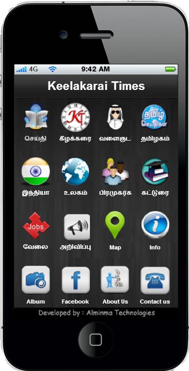 KeelakaraiTimes App