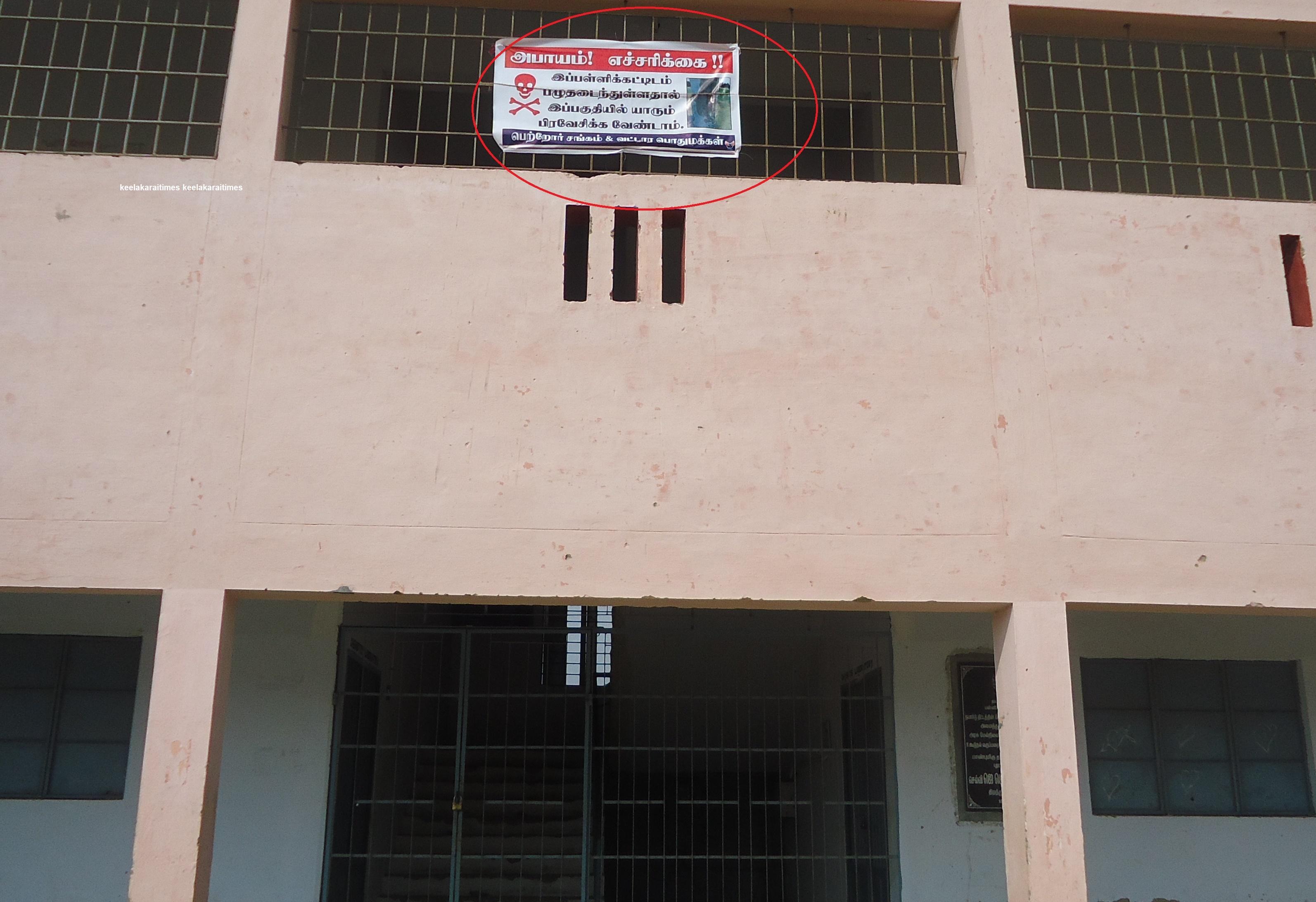 kilakarai school 3